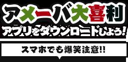アメーバ大喜利 アプリをダウンロードしよう!