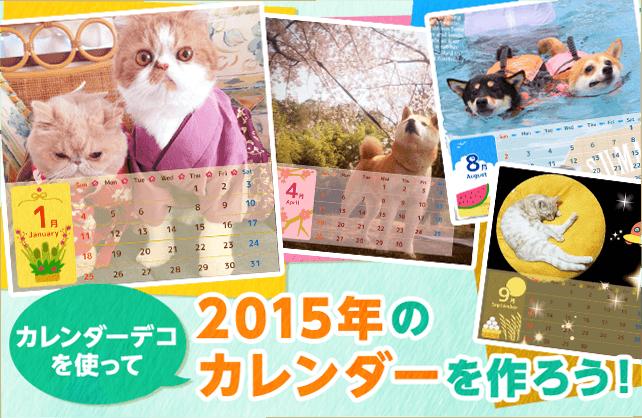 カレンダーデコを使って2015年のカレンダーを作ろう!