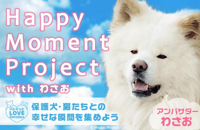 「Happy Moment Project withわさお」保護犬・猫たちとの幸せな瞬間を集めよう
