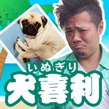 バッドボーイズ佐田が審査員!