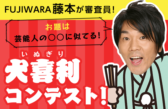 FUJIWARA藤本が審査員! 犬喜利コンテスト! お題は芸能人の〇〇に似てる!