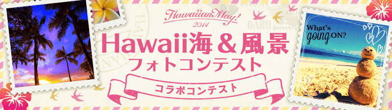 Hawaiian May