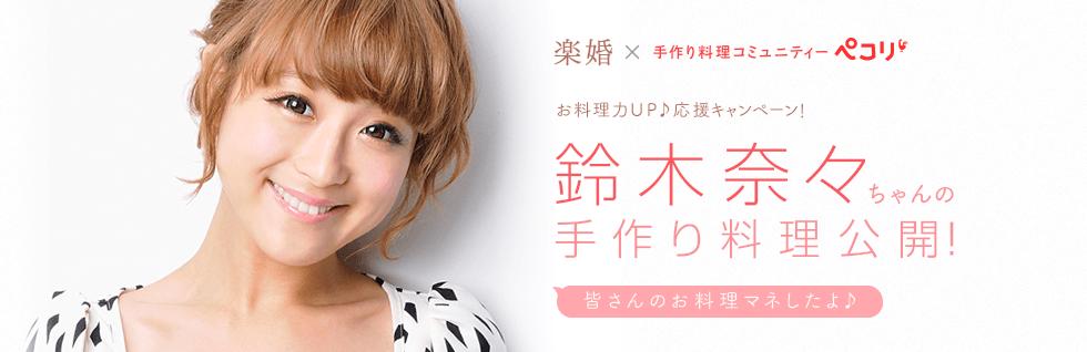 お料理力up応援キャンペーン!鈴木奈々ちゃんの手作り料理公開!