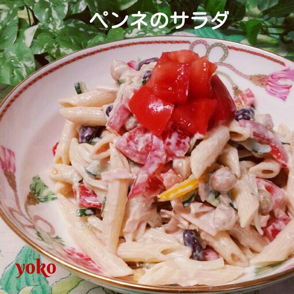 5.お豆ゴロゴロヘルシーペンネサラダ