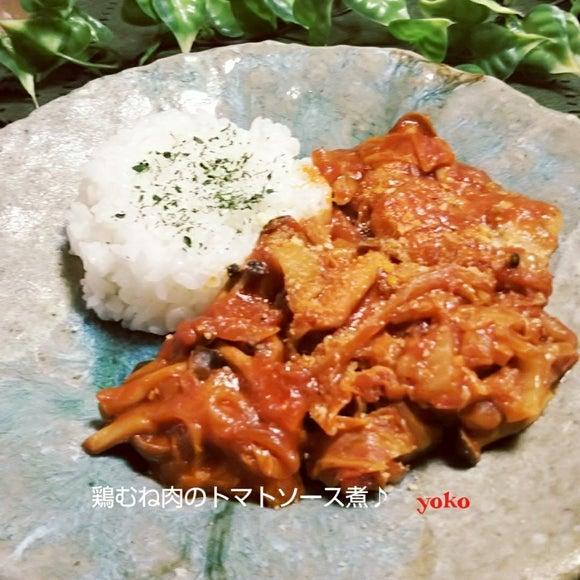 2. 胸肉のトマトソース煮