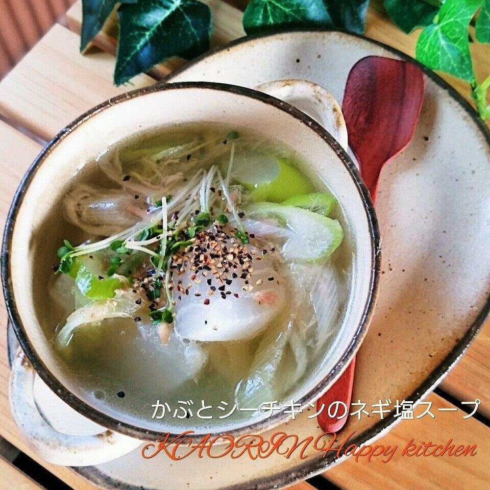 かぶとシーチキンのネギ塩スープ