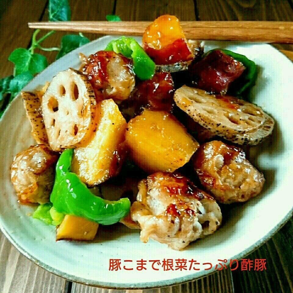 豚こまで根菜たっぷり酢豚