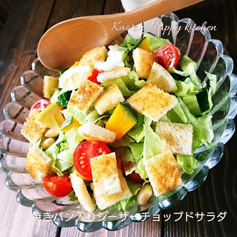 たっぷり野菜のチョップドサラダ