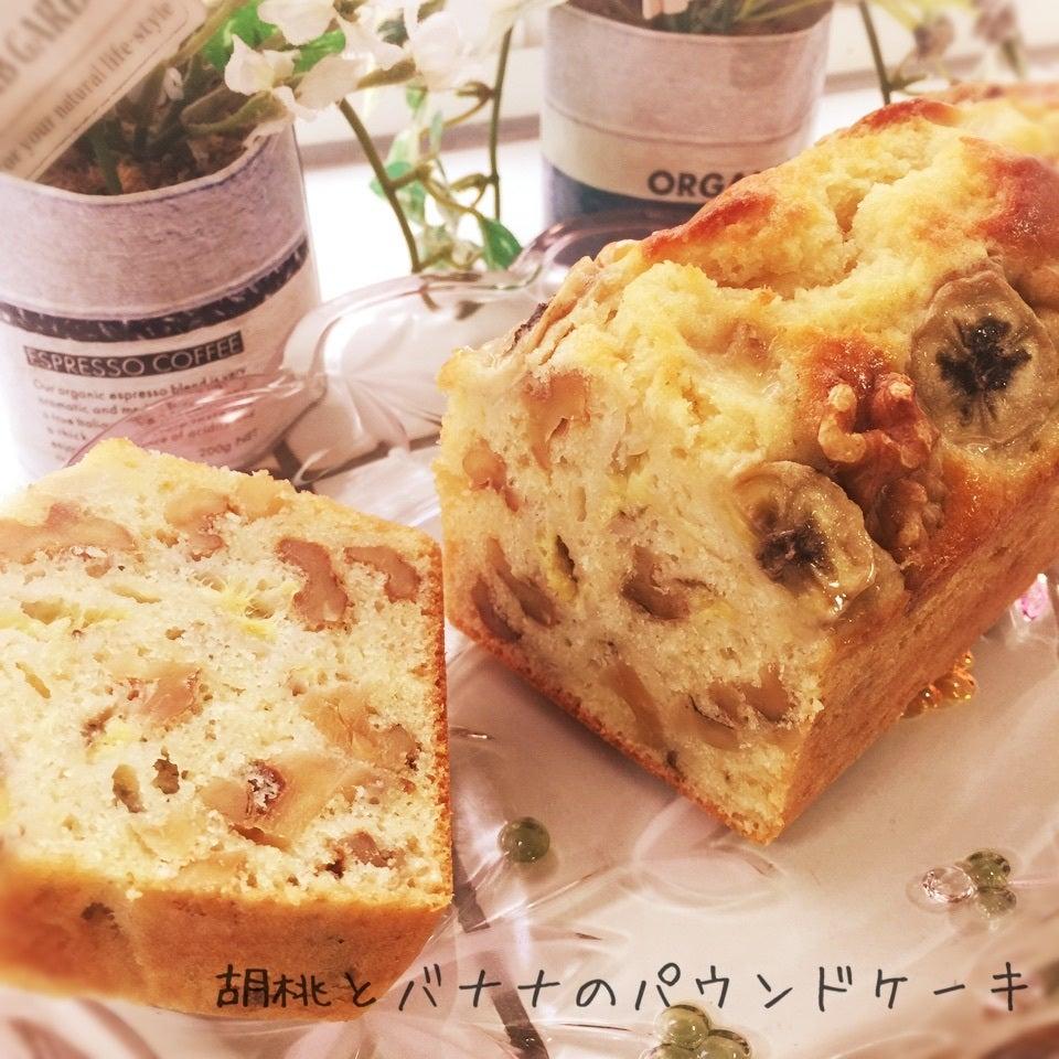 6.くるみが入ったバナナのパウンドケーキ