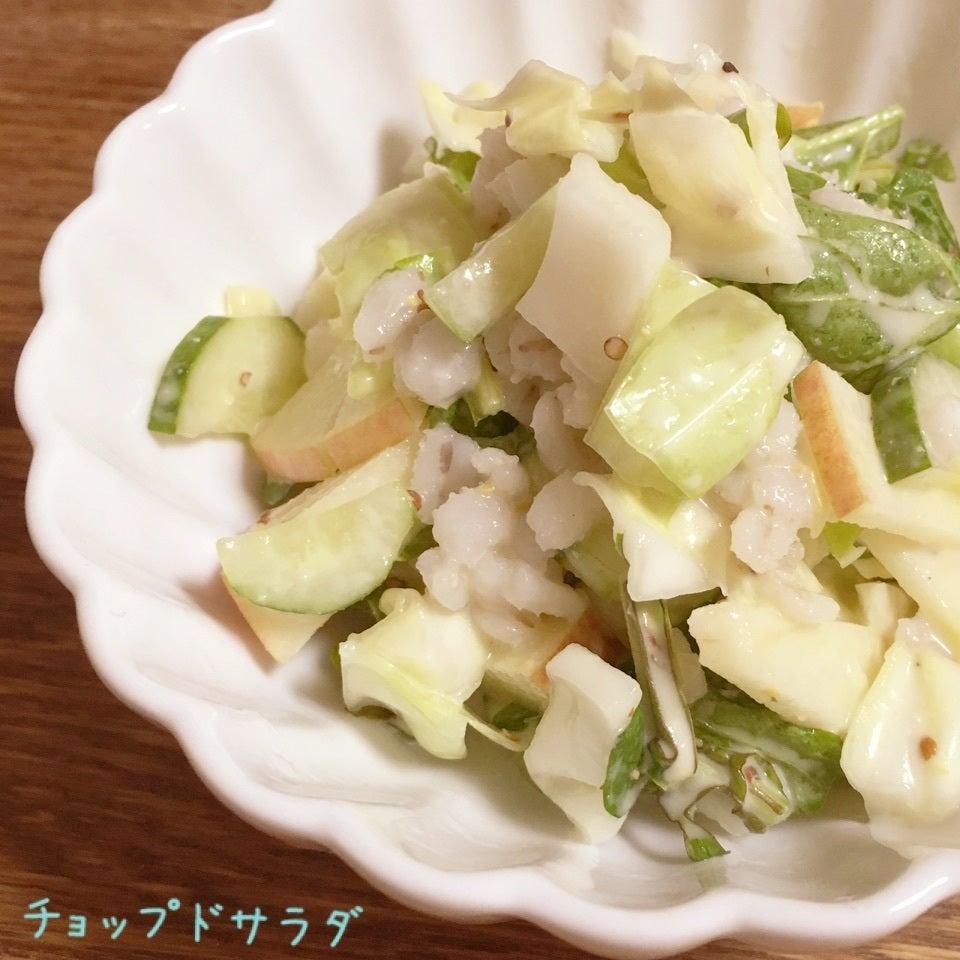 ルッコラとりんごと押し麦のチョップドサラダ