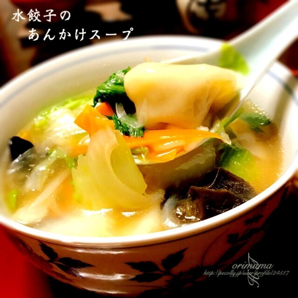 水餃子で野菜たっぷりあんかけスープ
